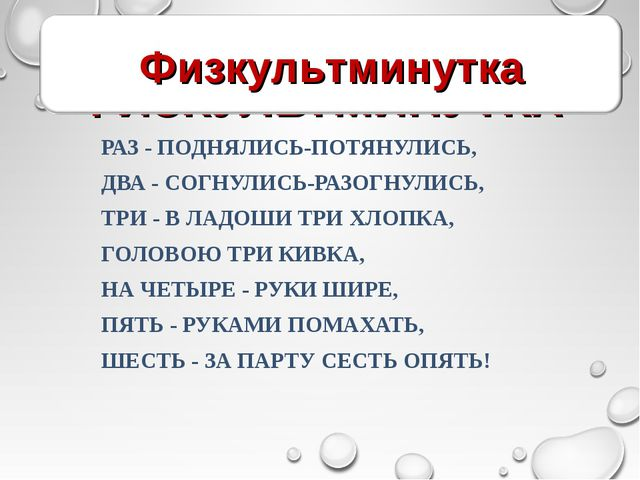 ФИЗКУЛЬТМИНУТКА РАЗ - ПОДНЯЛИСЬ-ПОТЯНУЛИСЬ, ДВА - СОГНУЛИСЬ-РАЗОГНУЛИСЬ, ТРИ...