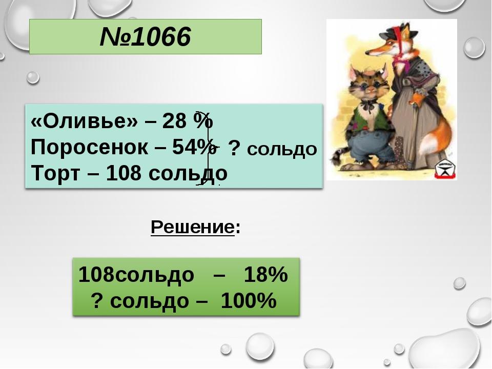 №1066 Решение: ? сольдо