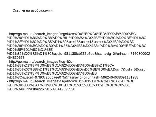 - http://go.mail.ru/search_images?tsg=l&q=%D0%B0%D0%BD%D0%B8%D0%BC%D0%B0%D1%8...