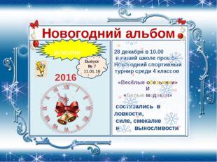 Новогодний альбом ИСКОРКИ Выпуск № 7 11.01.16 2016 28 декабря в 10.00 в нашей