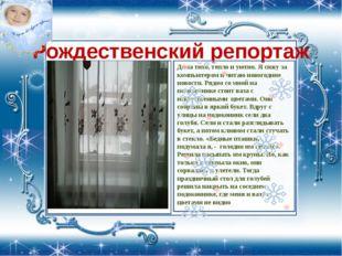 Рождественский репортаж Дома тихо, тепло и уютно. Я сижу за компьютером и чит