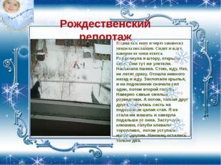 Рождественский репортаж Подошла к окну и через занавеску увидела посланцев. С