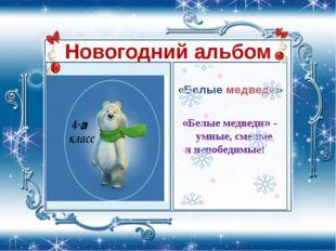 Новогодний альбом «Белые медведи» «Белые медведи» - умные, смелые и непобедим