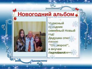 """Новогодний альбом Чудесный праздник семейный Новый год! Дедушка спел песню """"О"""