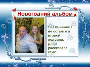 Новогодний альбом Без внимания не остался и второй дедушка, Даша рассказала с