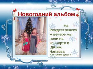 Новогодний альбом На Рождественском вечере мы пели на концерте в ДК им. Чапае