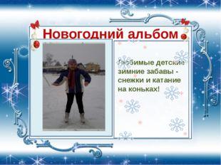 Новогодний альбом Любимые детские зимние забавы - снежки и катание на коньках!