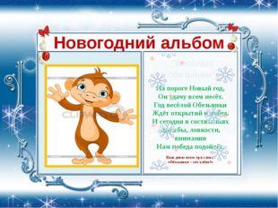 """Новогодний альбом """"Весёлые обезьянки"""" На пороге Новый год, Он удачу всем несё"""
