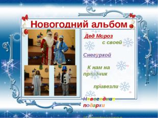 Новогодний альбом Дед Мороз с своей Снегуркой К нам на праздник привезли Ново