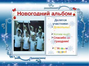 Новогодний альбом Делятся участники: Довольны! Хотим ещё! Спасибо за праздник