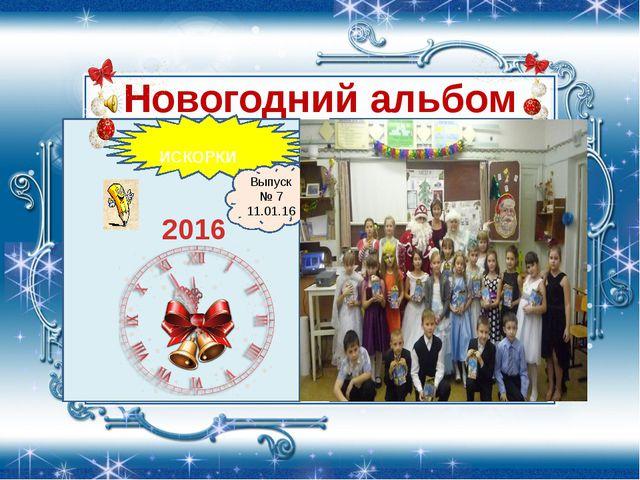 Новогодний альбом ИСКОРКИ Выпуск № 7 11.01.16 2016