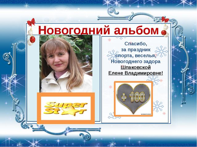 Новогодний альбом Спасибо, за праздник спорта, веселья, Новогоднего задора Шп...
