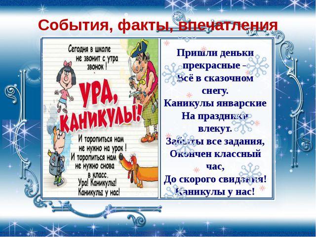 События, факты, впечатления Пришли деньки прекрасные – Всё в сказочном снегу....