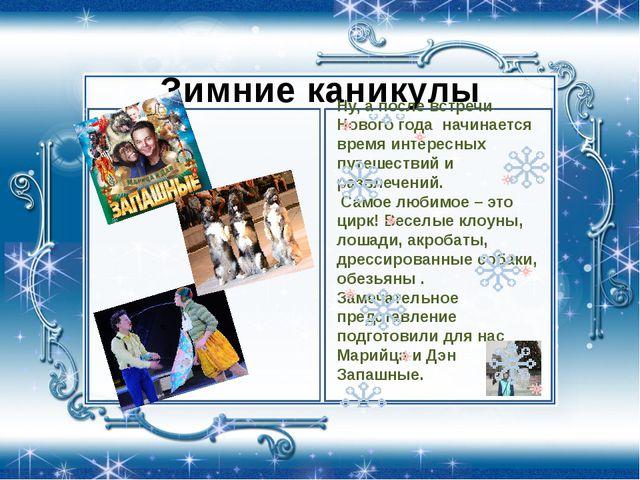 Зимние каникулы Ну, а после встречи Нового года начинается время интересных...