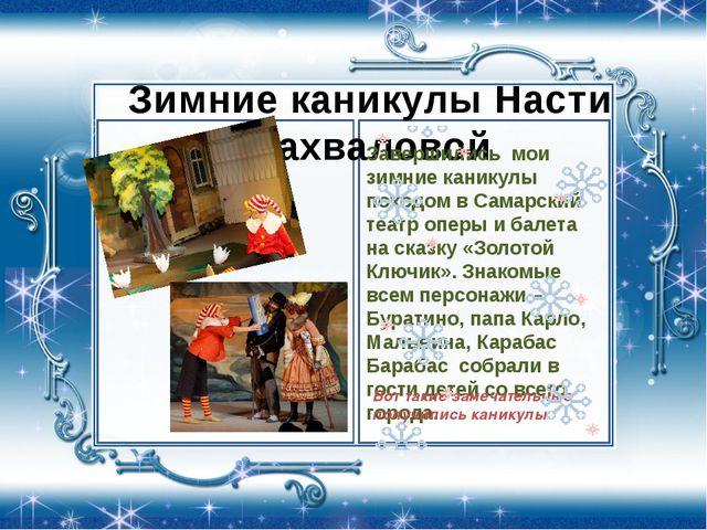 Зимние каникулы Насти Бахваловой Завершились мои зимние каникулы походом в С...