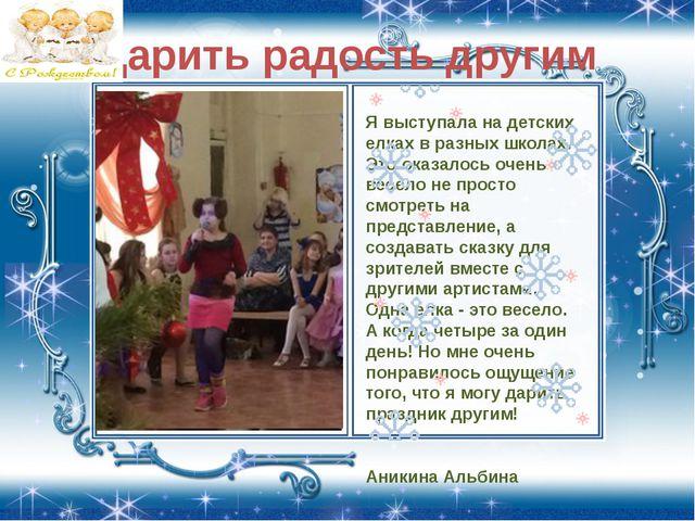 Дарить радость другим Я выступала на детских елках в разных школах. Это оказа...