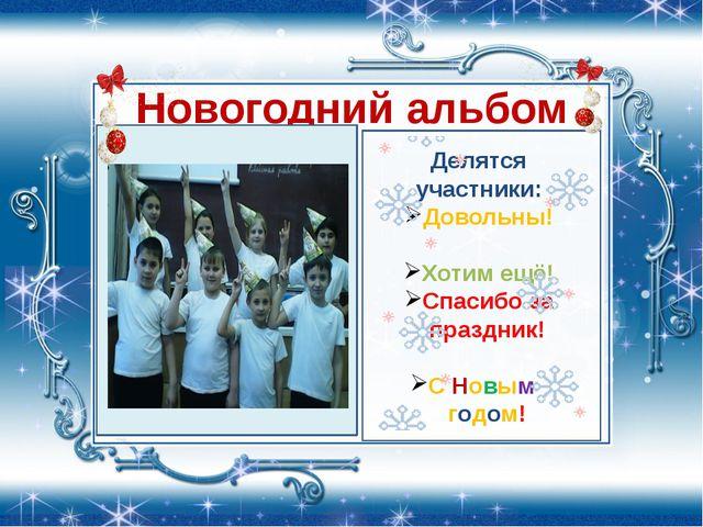 Новогодний альбом Делятся участники: Довольны! Хотим ещё! Спасибо за праздник...