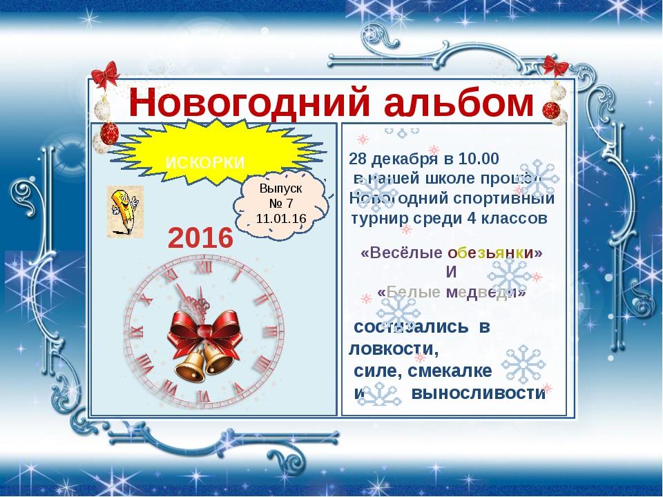Новогодний альбом ИСКОРКИ Выпуск № 7 11.01.16 2016 28 декабря в 10.00 в нашей...