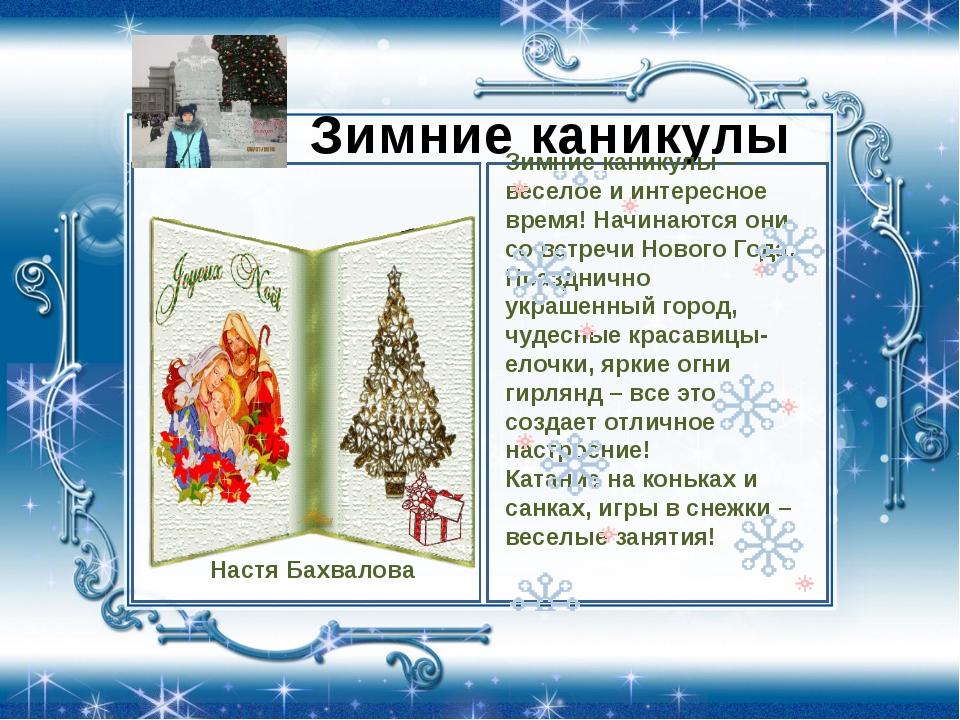 Зимние каникулы Зимние каникулы – веселое и интересное время! Начинаются они...