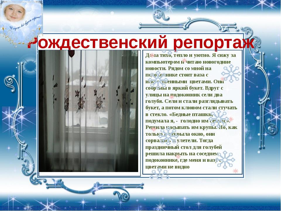Рождественский репортаж Дома тихо, тепло и уютно. Я сижу за компьютером и чит...