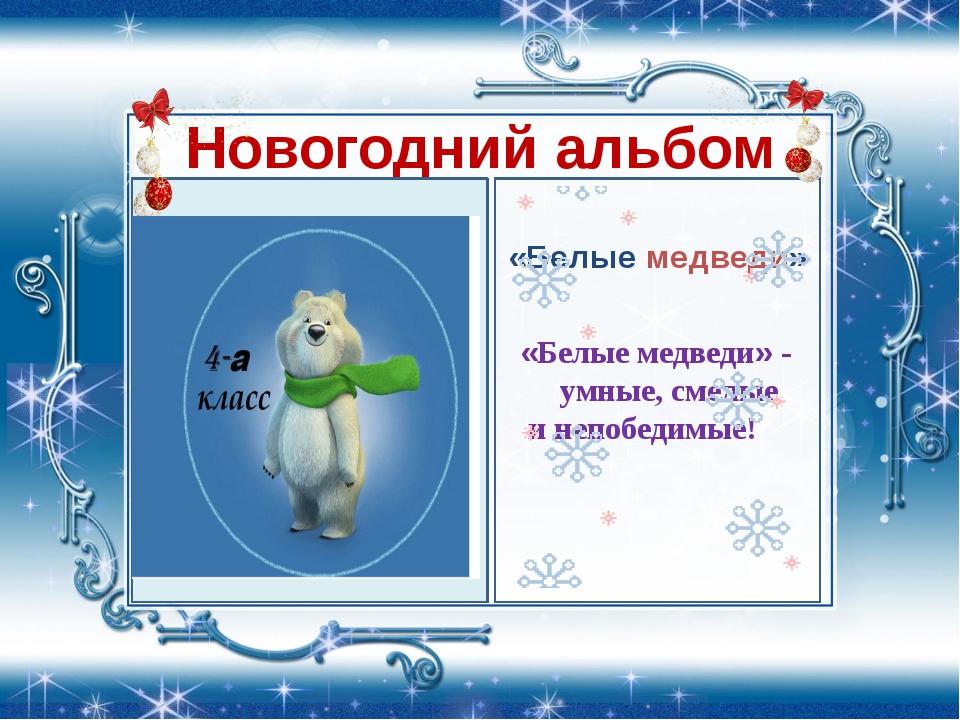Новогодний альбом «Белые медведи» «Белые медведи» - умные, смелые и непобедим...