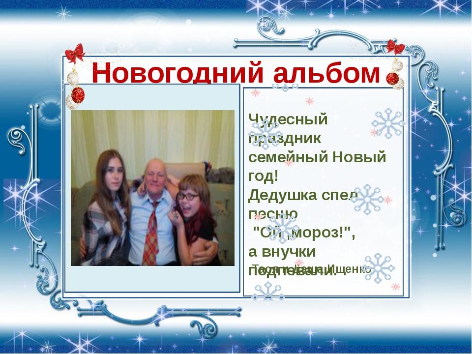 """Новогодний альбом Чудесный праздник семейный Новый год! Дедушка спел песню """"О..."""