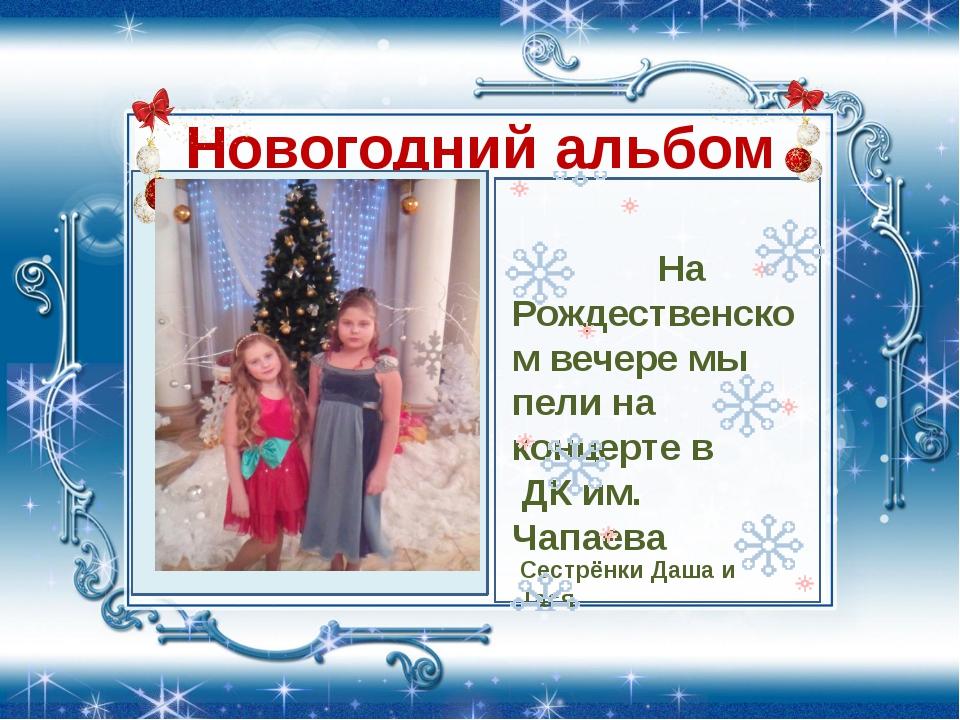 Новогодний альбом На Рождественском вечере мы пели на концерте в ДК им. Чапае...