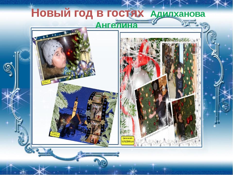 Новый год в гостях Адилханова Ангелина
