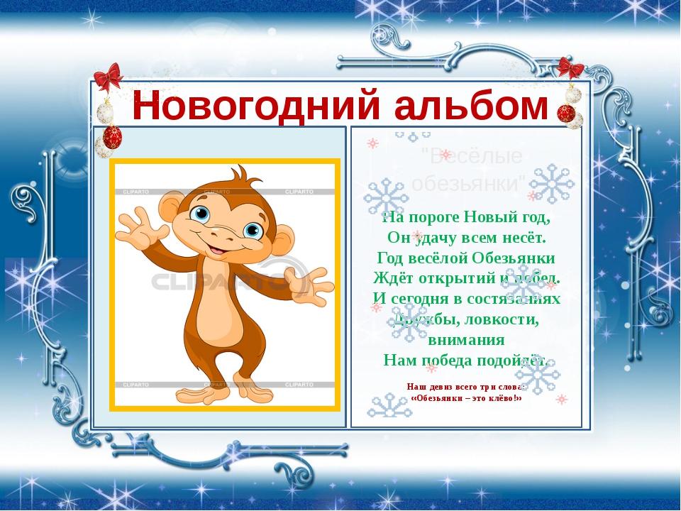 """Новогодний альбом """"Весёлые обезьянки"""" На пороге Новый год, Он удачу всем несё..."""
