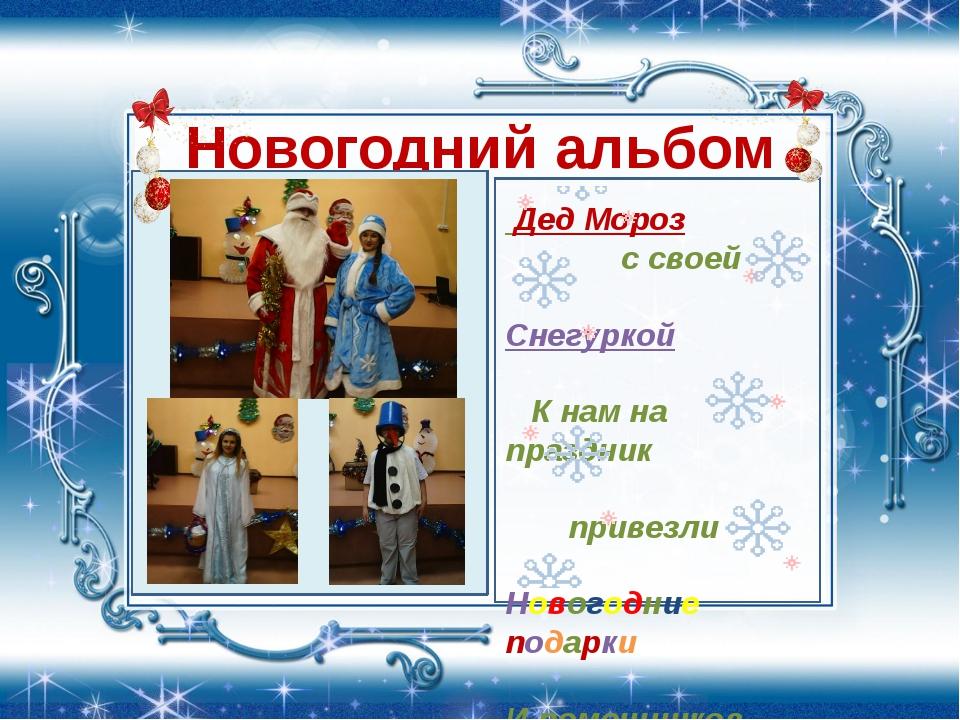 Новогодний альбом Дед Мороз с своей Снегуркой К нам на праздник привезли Ново...