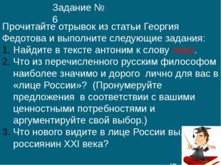 Прочитайте отрывок из статьи Георгия Федотова и выполните следующие задания: