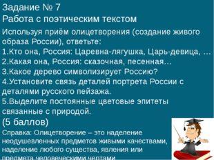 Используя приём олицетворения (создание живого образа России), ответьте: 1.Кт