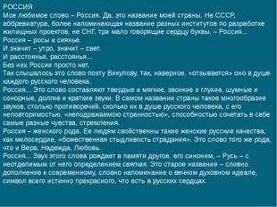РОССИЯ Мое любимое слово – Россия. Да, это название моей страны. Не СССР, абб