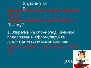 Русский философ Георгий Федотов пишет: «Трудно выразить лицо России…» Почему?