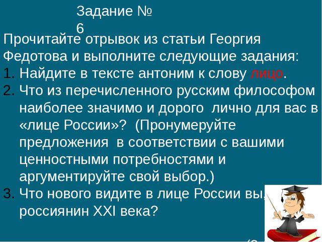 Прочитайте отрывок из статьи Георгия Федотова и выполните следующие задания:...