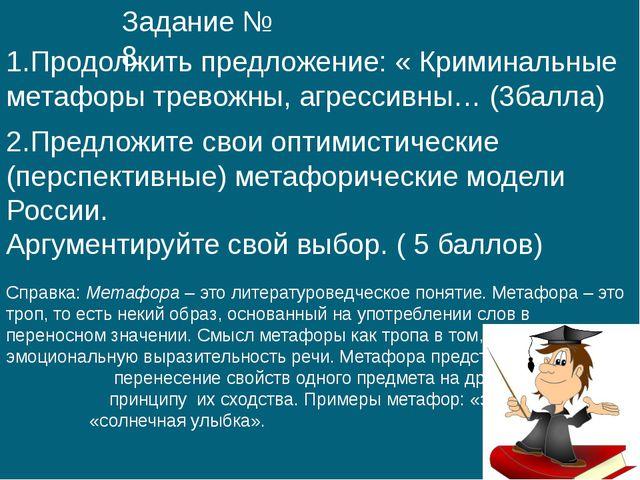 1.Продолжить предложение: « Криминальные метафоры тревожны, агрессивны… (3бал...