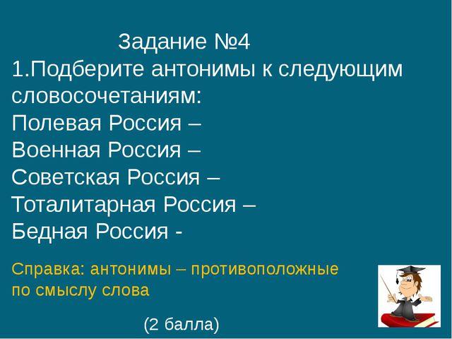Задание №4 1.Подберите антонимы к следующим словосочетаниям: Полевая Россия...