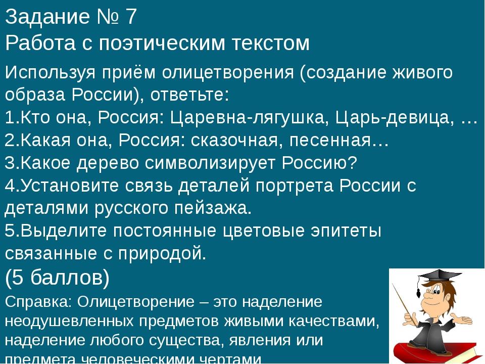 Используя приём олицетворения (создание живого образа России), ответьте: 1.Кт...