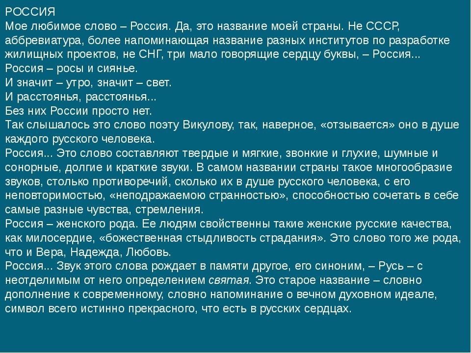 РОССИЯ Мое любимое слово – Россия. Да, это название моей страны. Не СССР, абб...