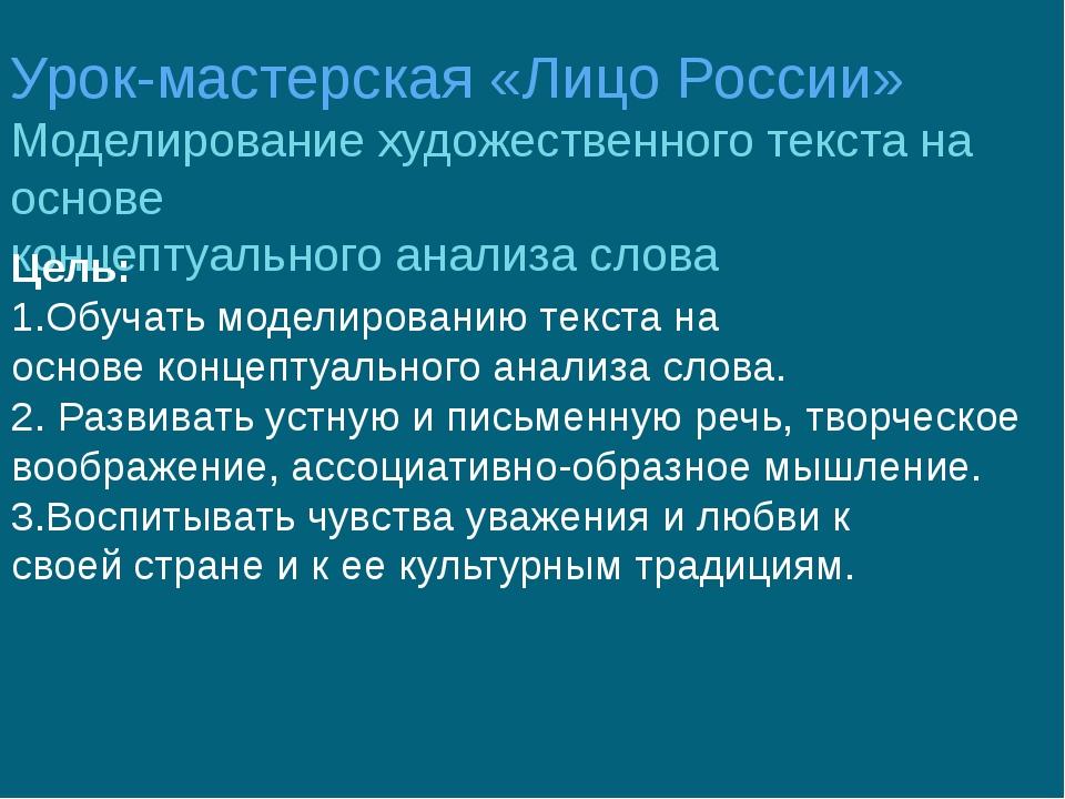 Урок-мастерская «Лицо России» Моделирование художественного текста на основе...