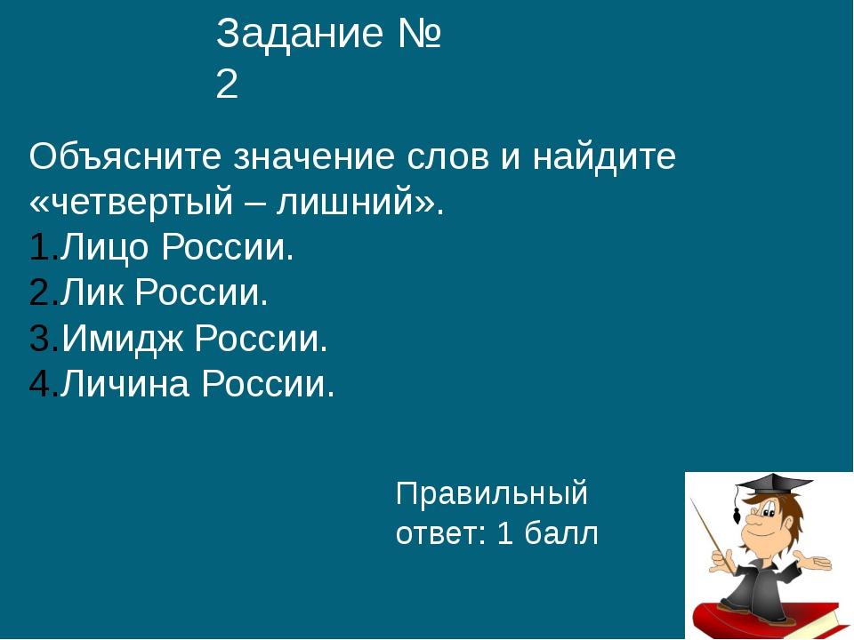 Объясните значение слов и найдите «четвертый – лишний». Лицо России. Лик Росс...