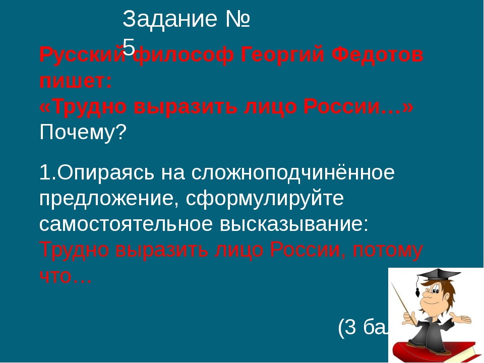 Русский философ Георгий Федотов пишет: «Трудно выразить лицо России…» Почему?...