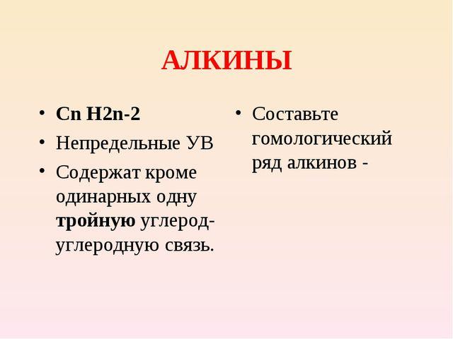 АЛКИНЫ Сn H2n-2 Непредельные УВ Содержат кроме одинарных одну тройную углерод...
