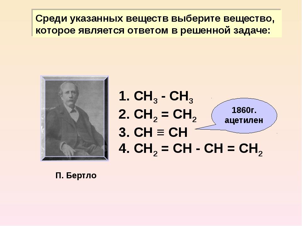 1. СН3 - СН3 2. СН2 = СН2 3. СН ≡ СН 4. СН2 = СН - СН = СН2 Среди указанных в...