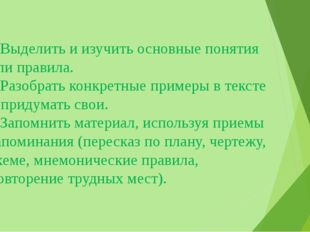 4.Выделить и изучить основные понятия или правила. 5.Разобрать конкретные пр