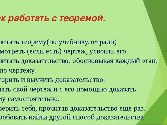 Как работать с теоремой. 1.Прочитать теорему(по учебнику,тетради) 2.Рассмотр...