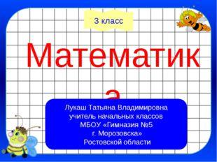 Математика тест 3 класс Лукаш Татьяна Владимировна учитель начальных классов