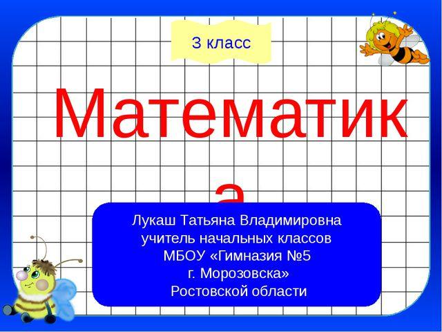 Математика тест 3 класс Лукаш Татьяна Владимировна учитель начальных классов...