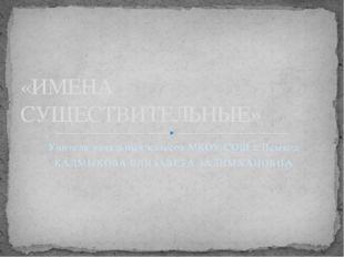 Учитель начальных классов МКОУ СОШ с.Псыкод КАЛМЫКОВА ЕЛИЗАВЕТА ЗАЛИМХАНОВНА