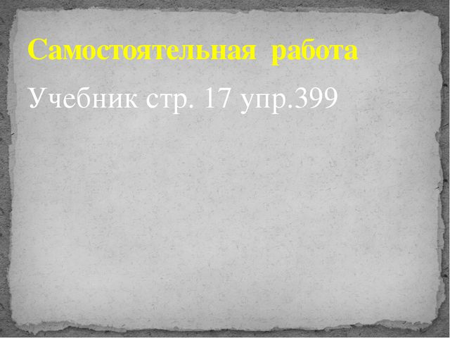 Учебник стр. 17 упр.399 Самостоятельная работа